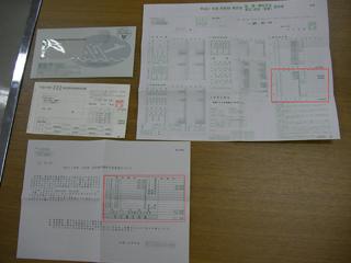 tsuuchisho02.png